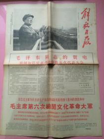 低价,原版,报纸,解放日报,1966 11 4 毛主席第六次检阅文化革命大军