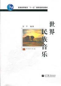 二手世界民族音乐 安平 高等教育出版社