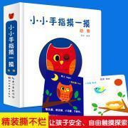 中英双语宝宝触摸书小小手指摸一摸动物0-3岁宝宝启蒙认知早教书3-6岁动物小百科认知图画书益智游戏纸板书