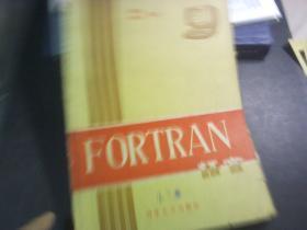 FORTRAN 语言