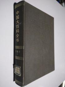 中国大百科全书   生物学 I