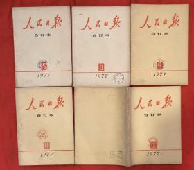 人民日报 缩印合订本: 1977年5月、8-月、11-12月★毛主席纪念堂落成典礼、全国科学大会、第二次汉字简化方案等内容