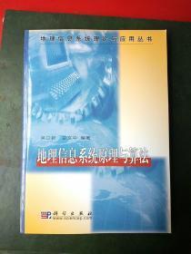 地理信息系统原理与算法/地理信息系统理论与应用丛书