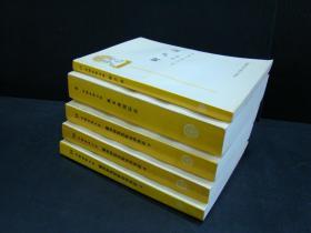 外国法律文库  财产法(第二版) 奥本海国际法 第一卷 第二分册 戴西和莫里斯论冲突法 上、中、下(5本合售)