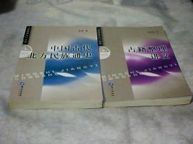 名师讲义丛书;中国古代北方民族通史/ 古籍整理讲义   2册合售