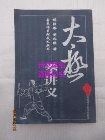太极拳讲义——古拳谱系列武术丛书
