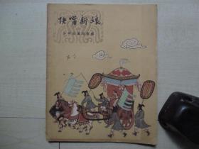 1957年少年儿童出版社28开:快嘴新娘    【赵白山插图】