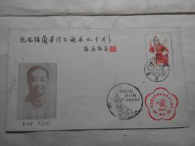 纪念梅兰芳同志诞辰九十周年首日封—贴T.87(8-4)十三妹邮票盖纪念邮戳