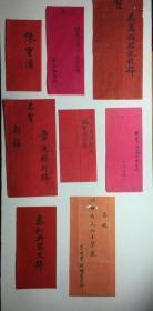 ◆◆林乾良旧藏----晚清民国名刺拜帖8张