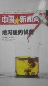中国新闻周刊 2011年第36期 总534