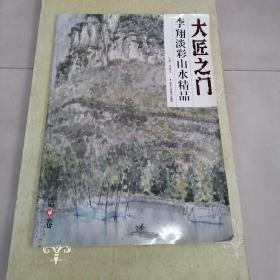 《大匠之门  李翔淡彩山水精品选》