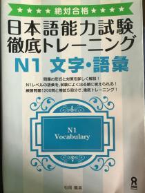 日本语能力试験彻底トレーニング N1文字・语汇