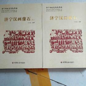 济宁历史文化丛书39:济宁汉画像石 上下册