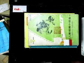 中国儿童短篇小说选  二