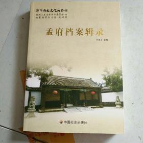 济宁历史文化丛书35:孟府档案辑录