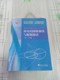浙大优学:神奇的圆锥曲线与解题秘诀(无盘首页有盖章)
