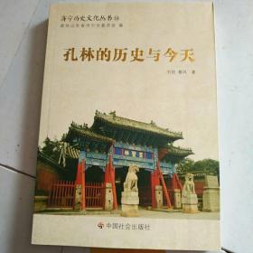 济宁历史文化丛书14:孔林的历史与今天
