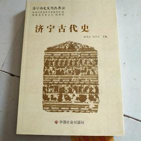 济宁历史文化丛书18:济宁古代史