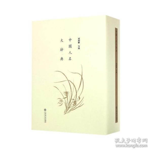 中国人名大辞典