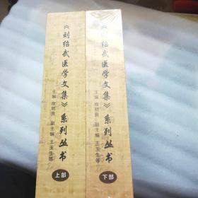 刘绍武医学文集上下部共10册