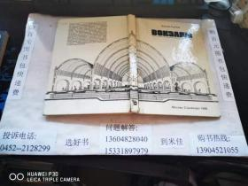 俄文原版图书:建筑类  书名见图 16开本精装 包快递费