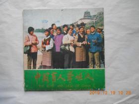 33770《中国盲人聋哑人》(摄影画册)英汉对照