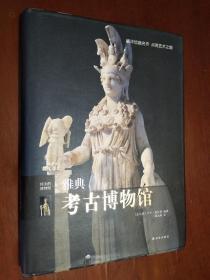 雅典考古博物馆