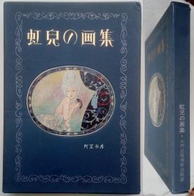 《虹儿的画集》1971年蕗谷虹儿豪华限量编号本画册亲笔签名水彩画原作1幅套色木版画2幅