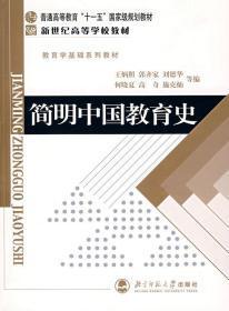 特价!简明中国教育史2008年出版 王炳照  等编 9787303009435