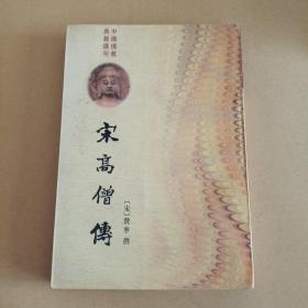 宋高僧传(下册)