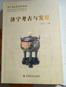济宁历史文化丛书46:济宁考古与发现