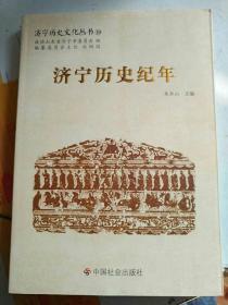济宁历史文化丛书19:济宁历史纪年