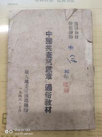 中国共产党党章通俗教材 (A区)