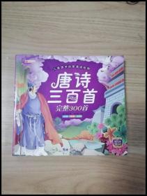 ER1039165 唐诗三百首--世界经典文学丛书