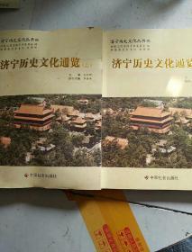 济宁历史文化丛书64:济宁历史文化通览 上下册