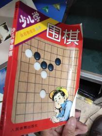 少儿学围棋