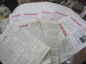 夕阳红邮迅 共 9张合售  试刊号复印