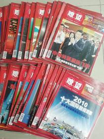 瞭望新闻周刊2010年41册合售