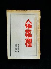 人性·黨性·個性(全一冊)陳伯達 潮汐社