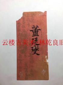 ◆◆◆林乾良旧藏……清代 董廷燮 (待查)名刺