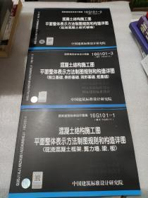 16G101图集(全3册)