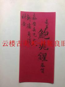 林乾良旧藏……清代名刺 鲍兆鍟(星)(待查)