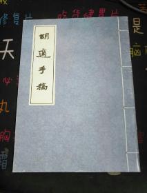 胡适手稿16开线装 全16函48册  四色宣纸彩色印刷 原箱装