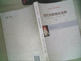 《现代诗歌精品选粹:中国百年诗人新诗精选》(中卷)