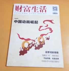财富生活:中国动画崛起(2019.10)