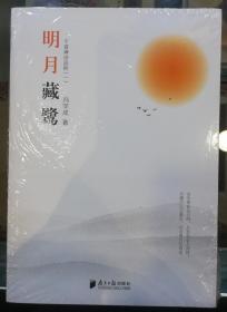 明月藏鹭:千首禅诗品析(一)