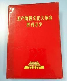 32开软精装《无产阶级文化大革命胜利万岁》(8幅彩照,其中林彪两幅,2张林题,368页完整)