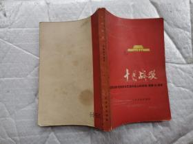 十月战歌--全国征歌选集(纪念毛主席《在延安文艺术座谈会上的讲话》发表35周年)1977年1版北京1印