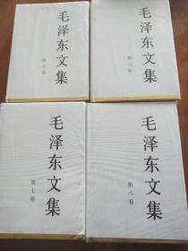 毛泽东文集(未开封)