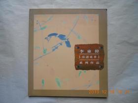 33777《李东伟【鸟语花香】系列作品》